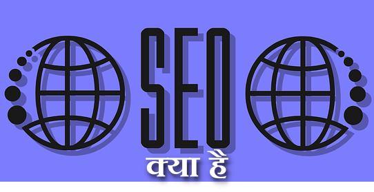 What is SEO in Hindi - Search Engine Optimization क्या है और कैसे करते है ?