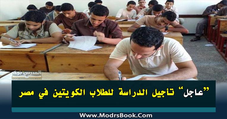 تأجيل الدراسة للطلاب الكويتين في مصر