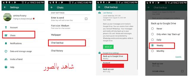 الطريقة الصحيحة لاستعادة رسائل الواتس اب المحذوفة WhatsApp