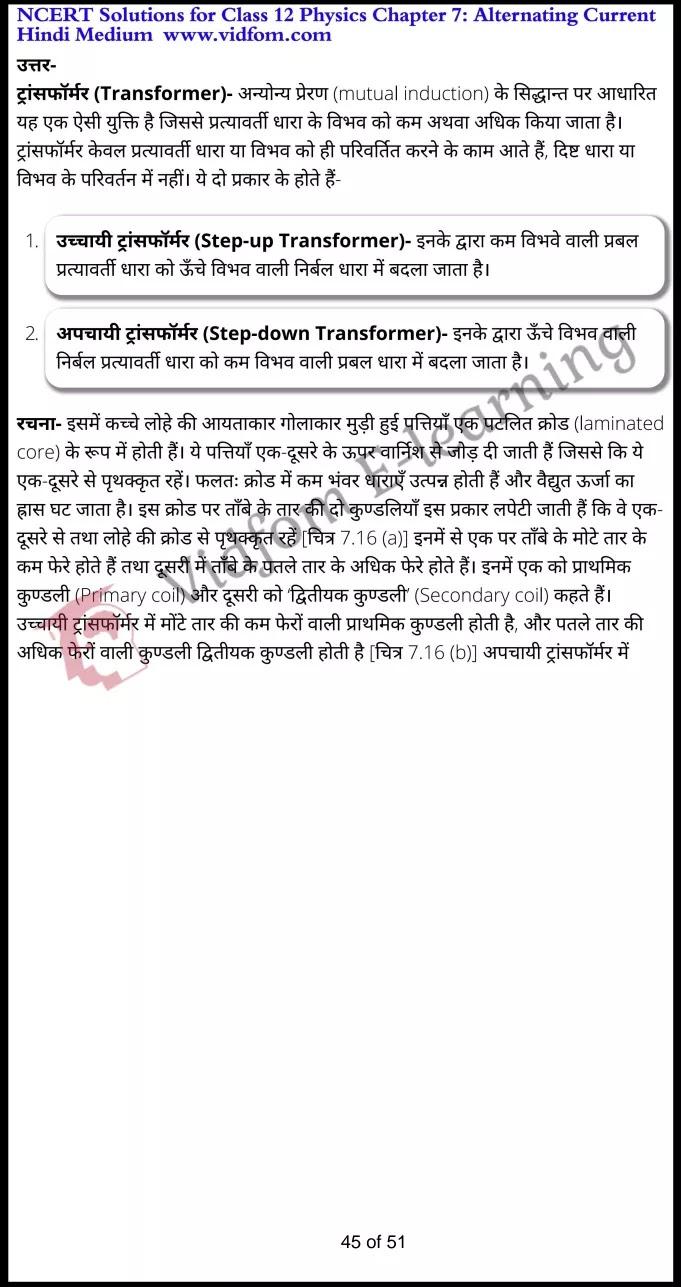 class 12 physics chapter 7 light hindi medium 45
