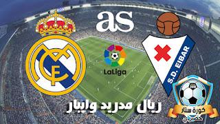 نتيجة مباراة ريال مدريد وايبار اليوم في الدوري الاسباني