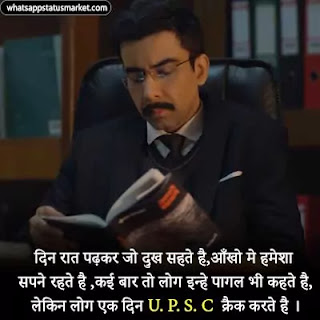 upsc motivation images in hindi
