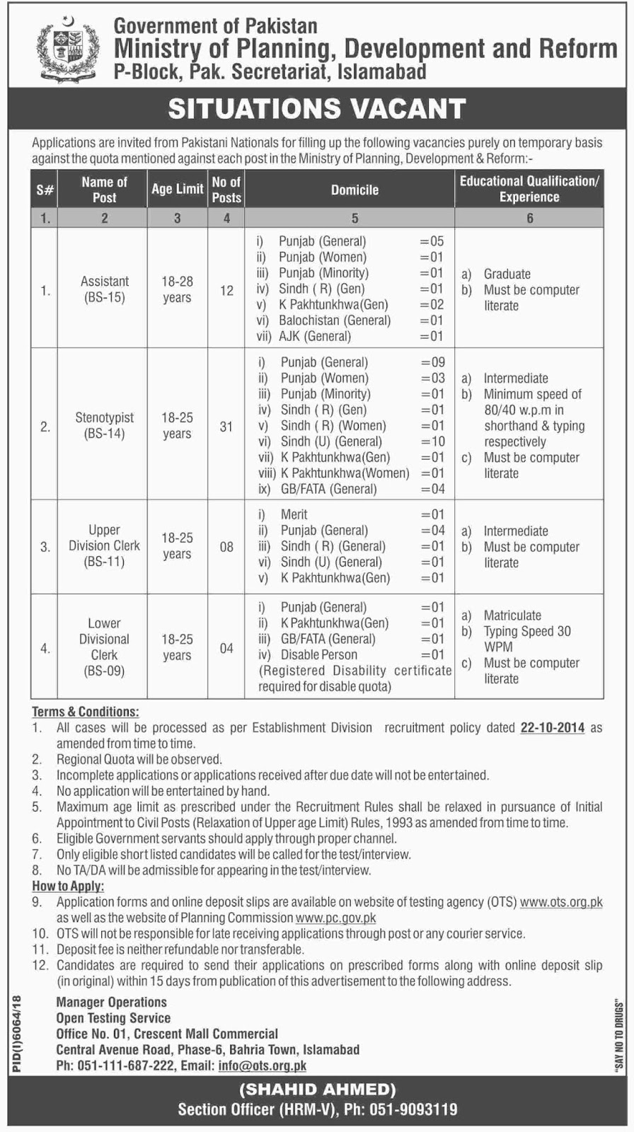 Advertisement for the Ministry of Planning and Development Jobs