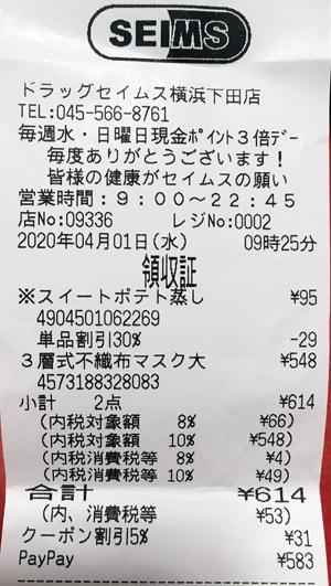 ドラッグセイムス 横浜下田店 2020/4/1 のレシート