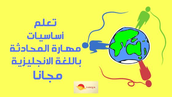 تعلم أساسيات مهارة المحادثة باللغة الانجليزية مجانا