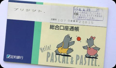 Livret bancaire d'une banque japonaise (vers 1994)