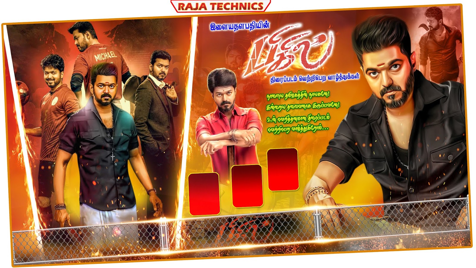 Raja Technics Videos Bigil Movie Flex Banner Design In Photoshop Bigil Movie Poster Tamil Raja Technics