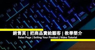 銷售頁 | 把商品賣給顧客 | 教學簡介