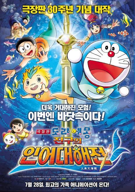 Doraemon: Nobita's Great Battle of the Mermaid King (2010)