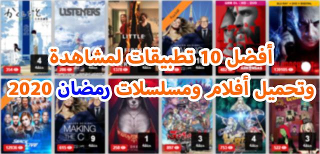 أفضل تطبيقات مشاهدة وتحميل أفلام ومسلسلات وبرامج رمضان 2020. - أفضل تطبيقات أيفون و أندرويد  لمشاهدة مسلسلات وأفلام رمضان 2020.