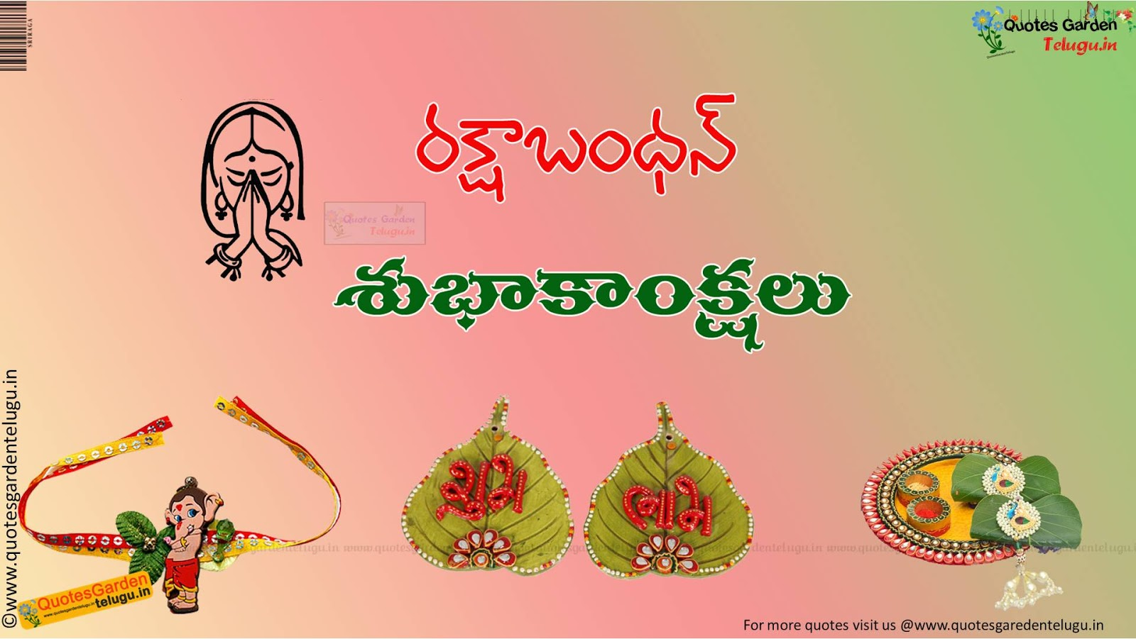 Best Whatsapp Status Sms Messages Quotes Wallpapers Rakshabandhan Telugu Quotes Wishes Greetings Wallpapers