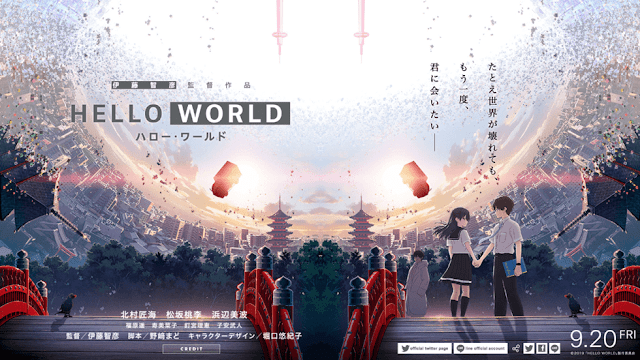unduh film hello world [2019] sub indonesia - Anime batch
