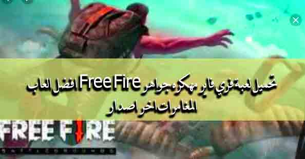 لعبة فري فاير Free Fire جواهر