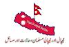 نیپال میں مسلمانوں کی آبادی