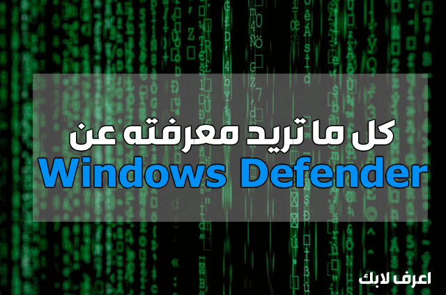 برنامج Windows Defender