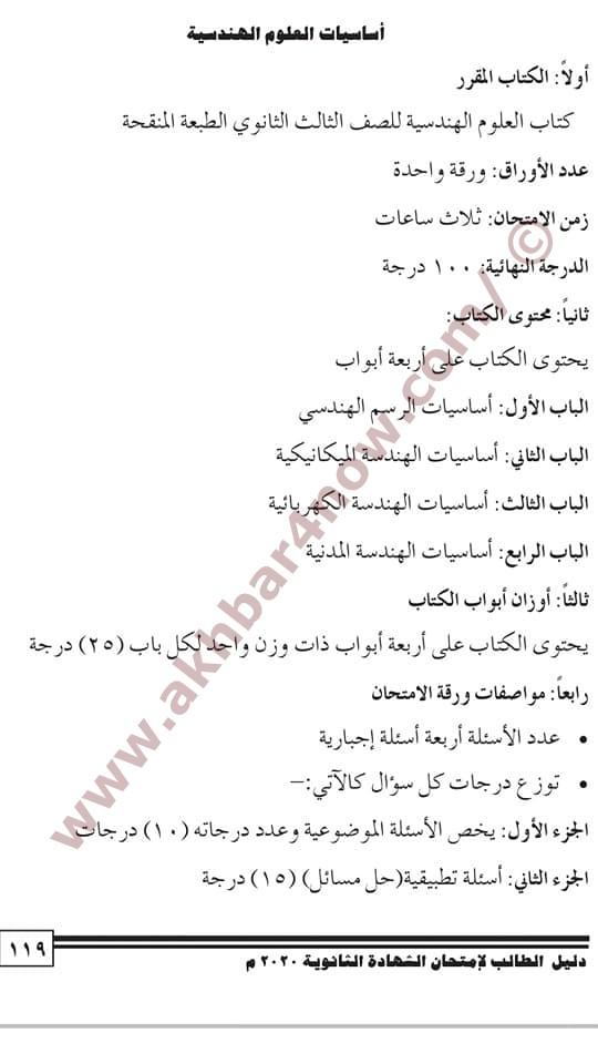 دليل اساسيات العلوم الهندسية الشهادة السودانية 2020