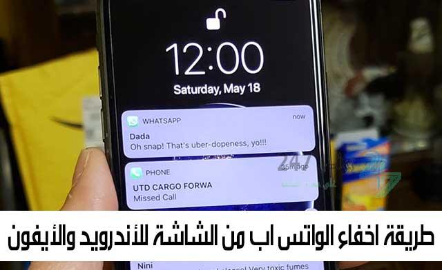 طريقة اخفاء الواتس اب من الشاشة