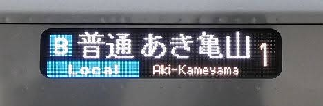 可部線 普通 あき亀山行き 227系
