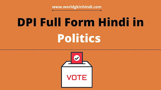 DPI Full Form Hindi in Politics