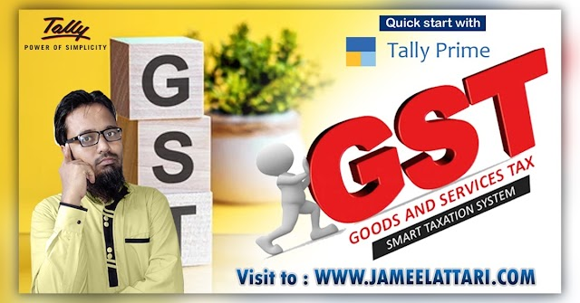 Goods and Services Tax (GST) | जीएसटी  (माल एवं एवं सेवा कर)