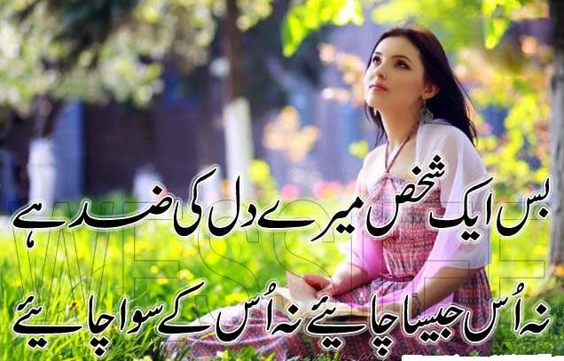 Leastest Urdu Love Picture Poetry Leastest Urdu Love