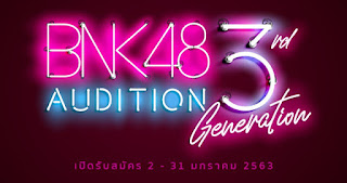 BNK48 Cherprang will be in charge for 3rd generation audition