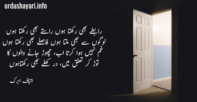 Rabtay Bhi Rakhta Hon beautiful 4 lines urdu shayari by Atbaf Abrak - four lines poetry image