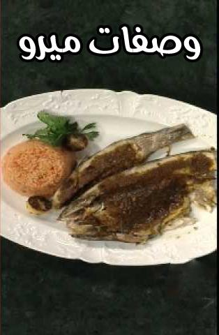 سمك سنجارى بالكارى تقديم الشيف يسرى خميس
