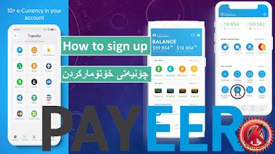 how to sign up PAYEER | Send, Exchange . Trade چۆنیهتی خۆتۆماركردن له بانقی پاییر