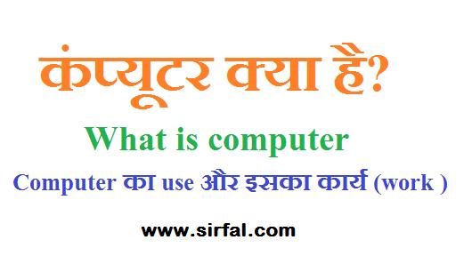 कंप्यूटर क्या है? (What Is computer) - Computer का use और इसका कार्य (work )