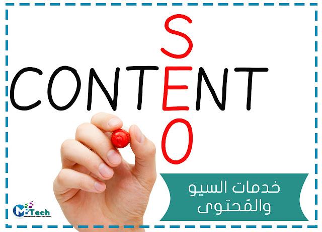 خدمات السيو وإدارة المحتوى الإلكتروني