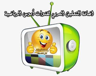 اضافة التعليق العربي لقنوات اموس الرياضية
