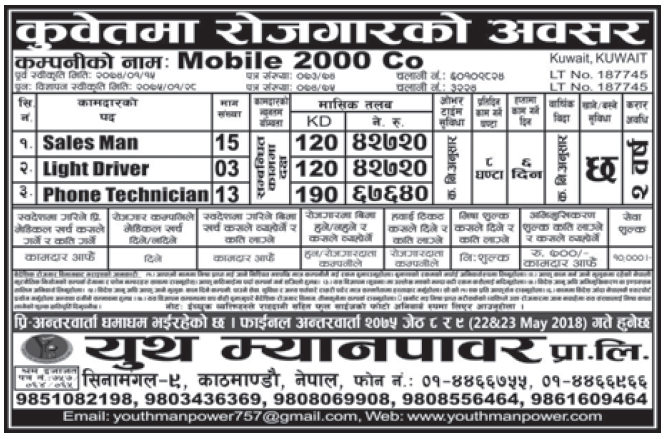 Jobs in Kuwait for Nepali, Salary Rs 67,640