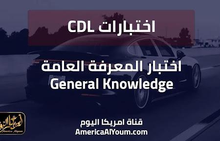 اختبارات CDL - اختبار General Knowledge المعرفة العامة