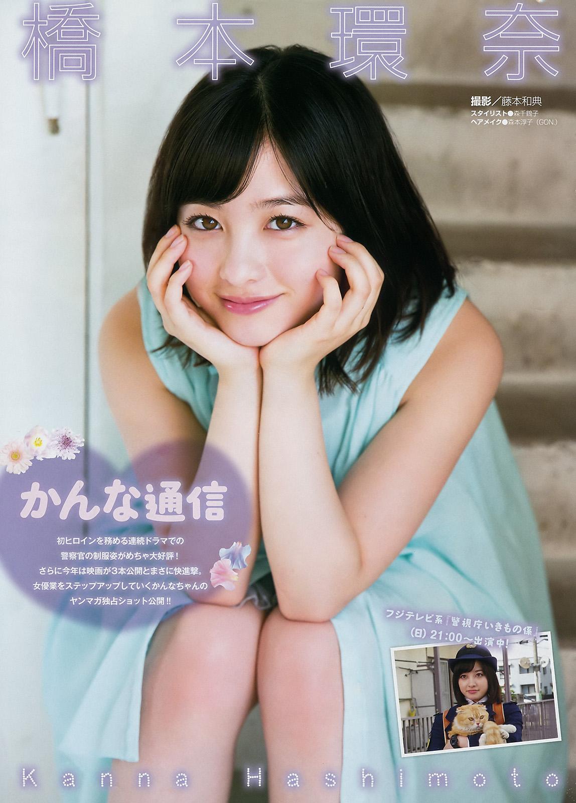 Hashimoto Kanna 橋本環奈, Young Magazine 2017 No.39 (週刊ヤングマガジン 2017年39号)