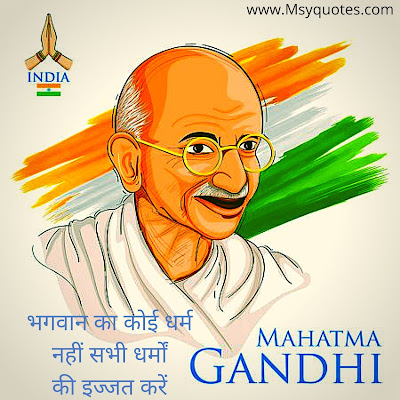 Best Sms Mahatma Gandhi Jayanti Message Hindi