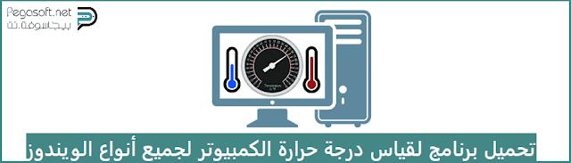 تحميل برنامج قياس درجة حرارة الكمبيوتر