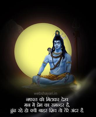 bhagwan shiv mahadev wallpapers HD download free for whatsapp mobile phone