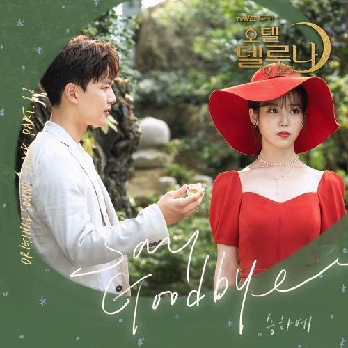 Song Haye - Say Goodbye Lyrics (Hotel Del Luna OST Part 11) [Indo & English Translate]