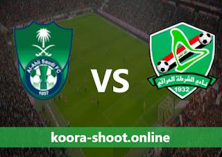 بث مباشر مباراة الشرطة والأهلي السعودي اليوم بتاريخ 21/04/2021 دوري أبطال آسيا