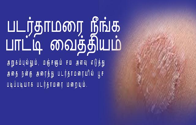 padar thamarai neenga patti vaithiyam