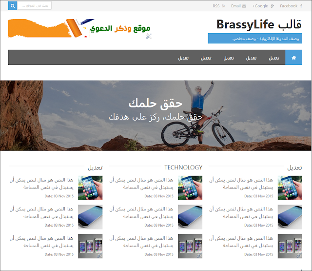 Brassy Life