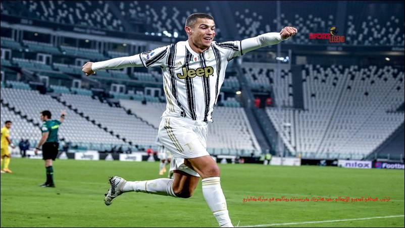ترتيب هدافي الدوري الإيطالي بعد هاتريك كريستيانو رونالدو في مباراة كالياري