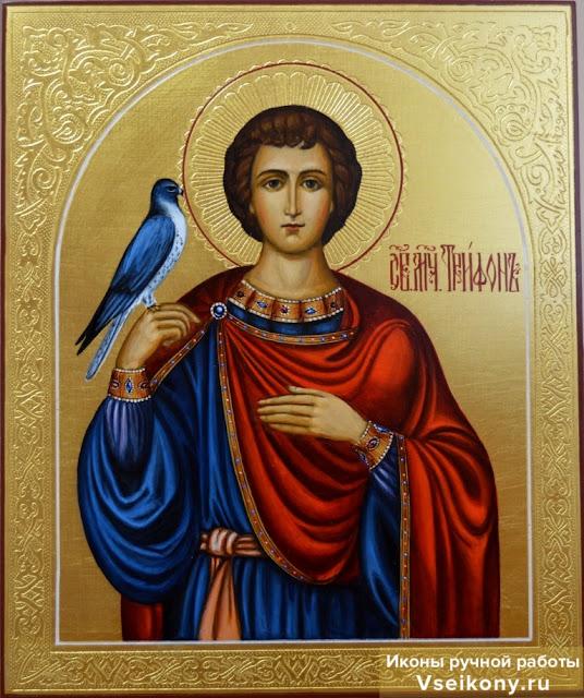 св. мученик Трифон