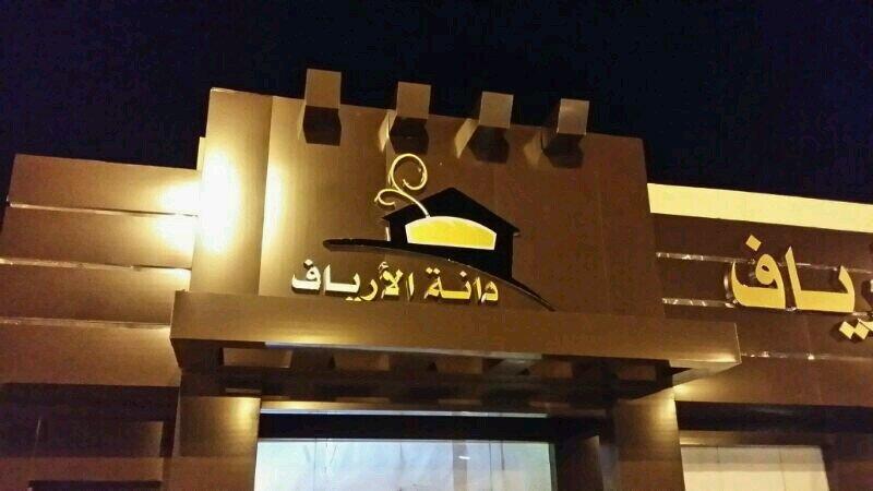 أسعار منيو و رقم عنوان فروع حلويات دانة الأرياف Danat Al Aryaf