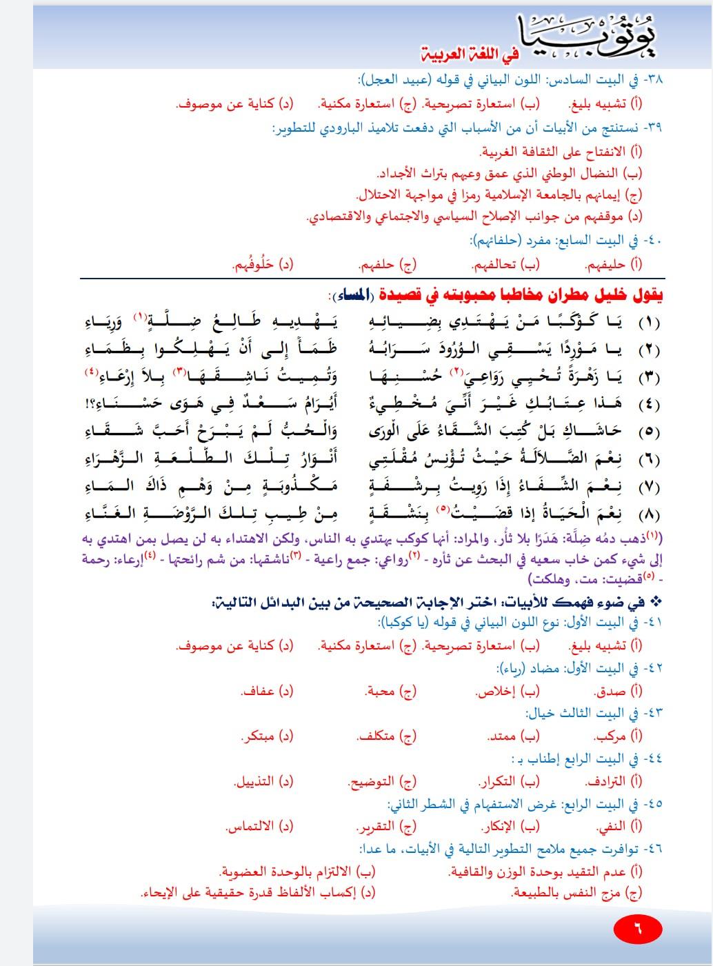 امتحان لغة عربية 3 ثانوي 2021 نظام جديد 6