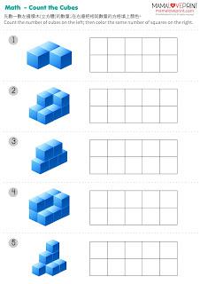 Mama Love Print 自製工作紙 - 數積木(立方體)  工作紙 Count the Cubes Math Volume Worksheets Printable Freebies Activities Daily Funny Math Kindergarten Math
