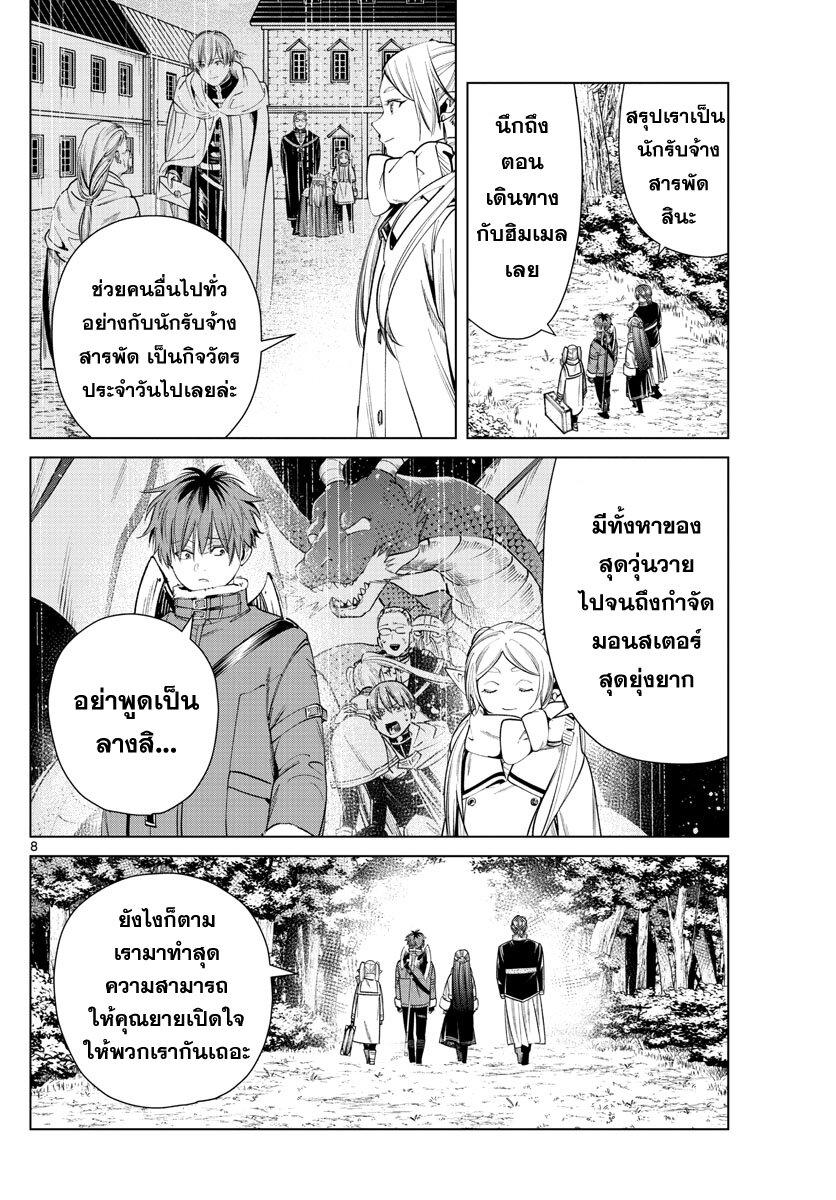 อ่านการ์ตูน Sousou no Frieren ตอนที่ 34 หน้าที่ 8