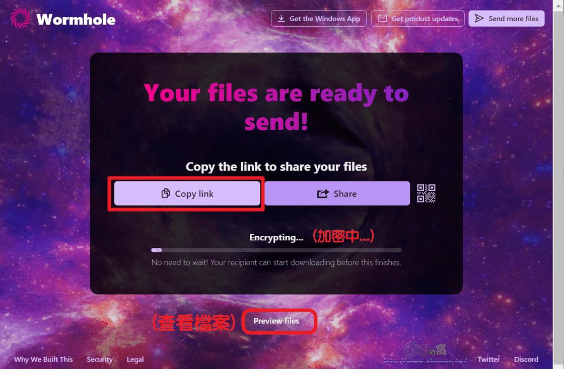 Wormhole檔案分享服務,端對端加密處理,24小時後自動失效,在上傳時另一方就能開始下載檔案,每次分享檔案最大容量10GB