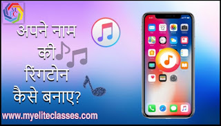 Apne name ka ringtone kaise bnaye in hindi
